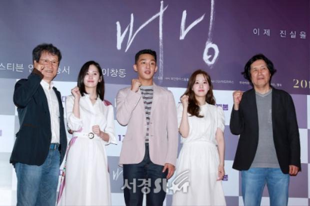 Công chiếu Burning của Yoo Ah In: Park Bo Gum bỗng già hóa khi xuất hiện cùng loạt tiền bối
