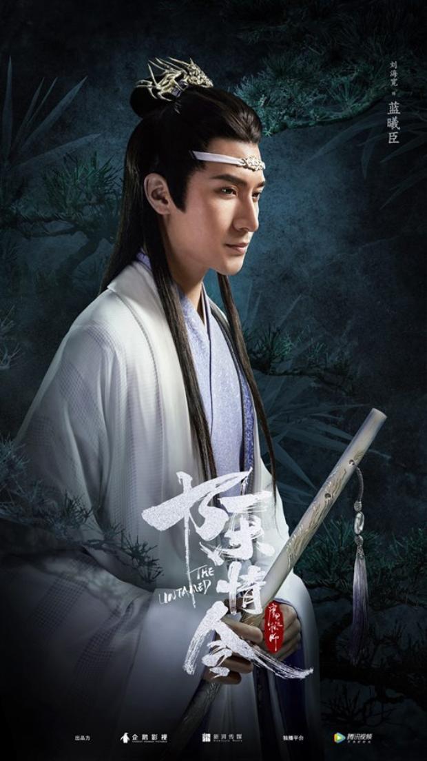 Lam Hi Thần (Lưu Hải Khoan), anh trai Lam Vong Cơ.