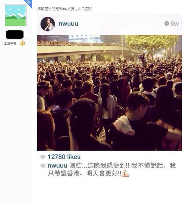 Bài đăng trên instagram của Hồ Định Hân khiến cô bị nghi ngờ từng tham gia vào phong tràobiểu tình Chiếm lĩnh Trung Hoàn.