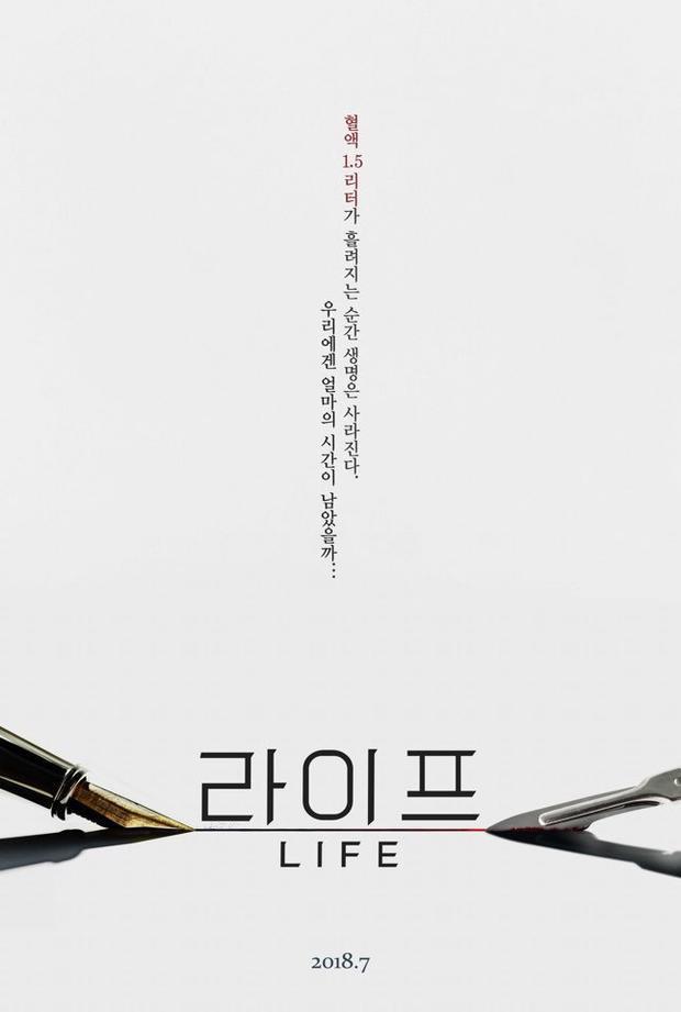 Phim mới của Lee Dong Wook và Cho Seung Woo 'nhá hàng' poster và teaser đầu tiên khiến fan điêu đứng