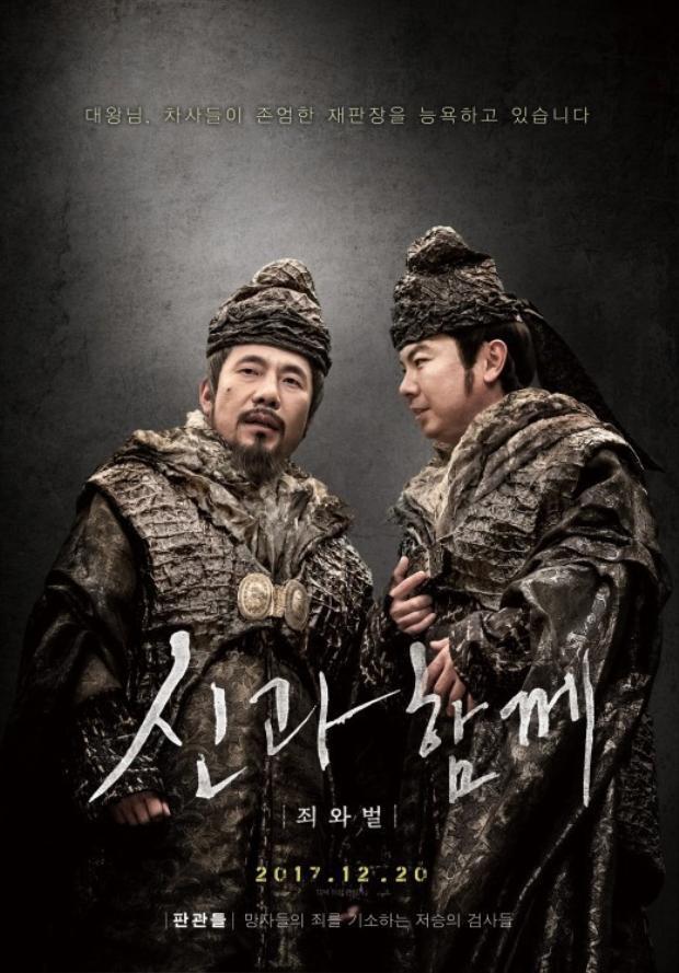 Oh Dal Soo (bên trái), anh từng tham gia vào phần một của bộ phim.
