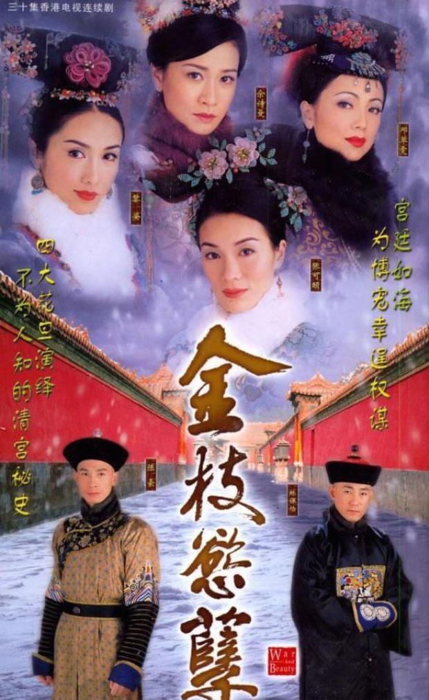 Phản ứng của dân Trung trước 5 tập đầu tiên của Thâm cung kế: Cứ ngỡ là phim Vu Chính!