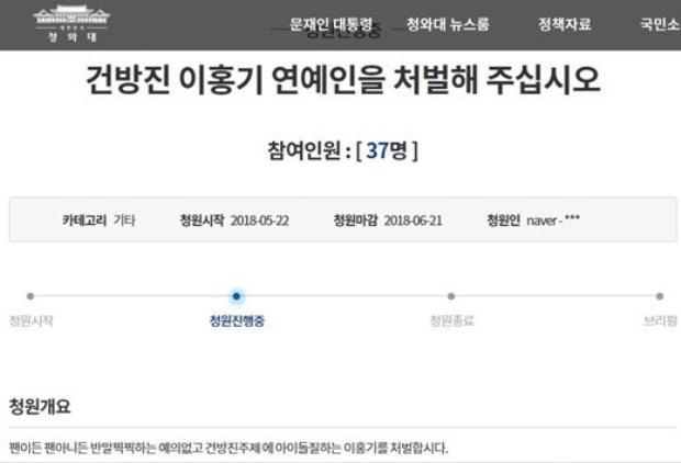 """Bản """"kiến nghị"""" tử hình dành cho Lee Hong Ki."""