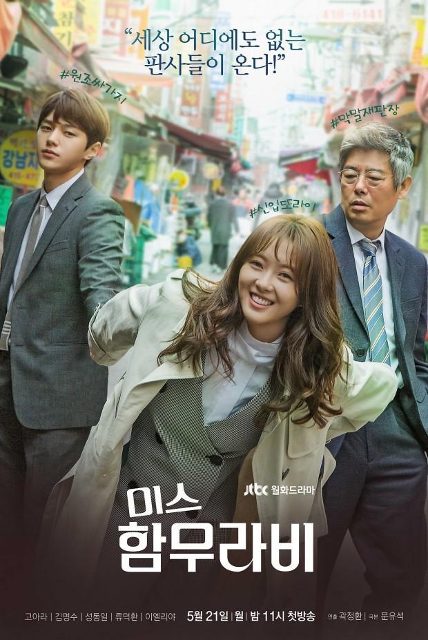 """Dự án này có khả năng thành công, được yêu mến và là một trong những bộ phim được đài JTBC quan tâm giống với """"Chị mua cơm ngon cho tôi""""."""