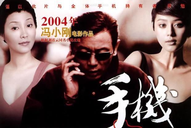 """Poster phim điện ảnh """"Điện thoại"""" (2004)"""