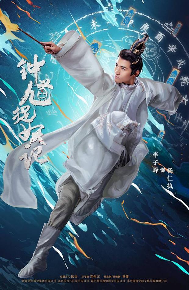 Lý Tử Phong(vai Dương Nhân Chấp)