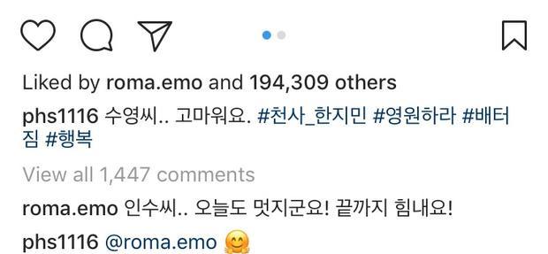 """Cũng như Park Seo Joon, mỹ nhân sinh năm 1982 đã bình luận: """"In Soo ssi… hôm nay cũng rất tuyệt vời! Hãy đi đến cùng nhé!"""". Nam ca sĩ trẻ trả lời lại với một icon dễ thương."""