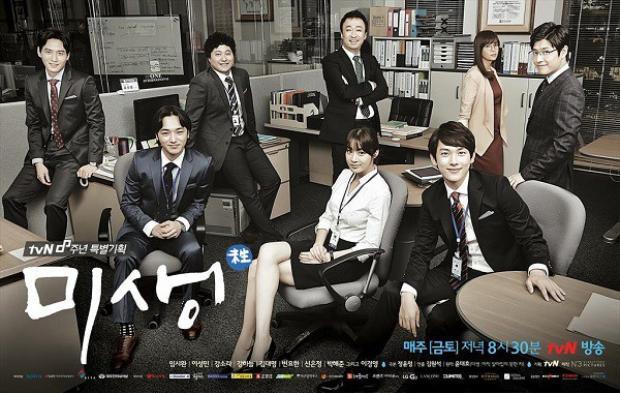 """Poster """"Misaeng"""" bản Hàn Quốc từng gây sốt năm 2014"""