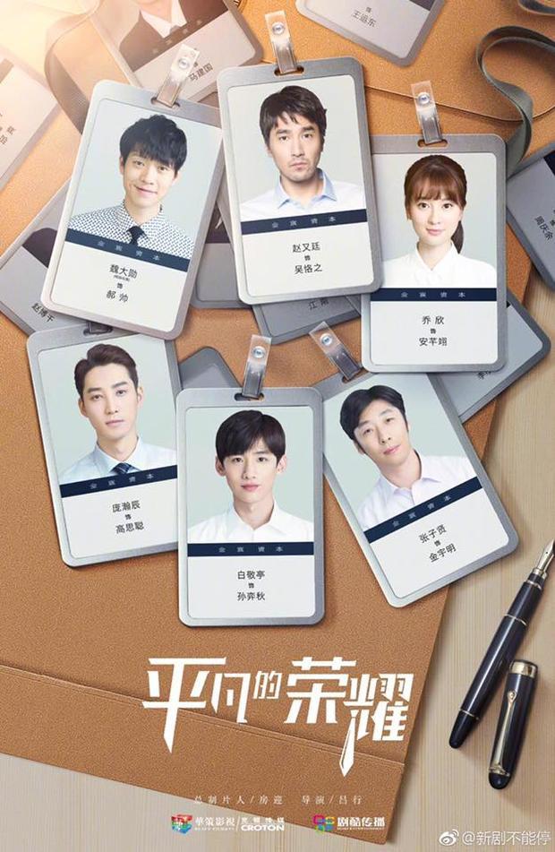 Poster phim Vinh quang bình thường (Misaeng bản Trung) với dàn diễn viên gồm Triệu Hựu Đình, Bạch Kính Đình, Kiều Hân, Nguỵ Đại Huân.