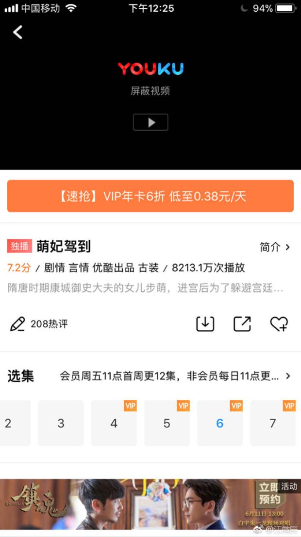 """""""Manh phi giá đáo"""" đã bị gỡ khỏi trang chiếu phim trực tuyến Youku"""