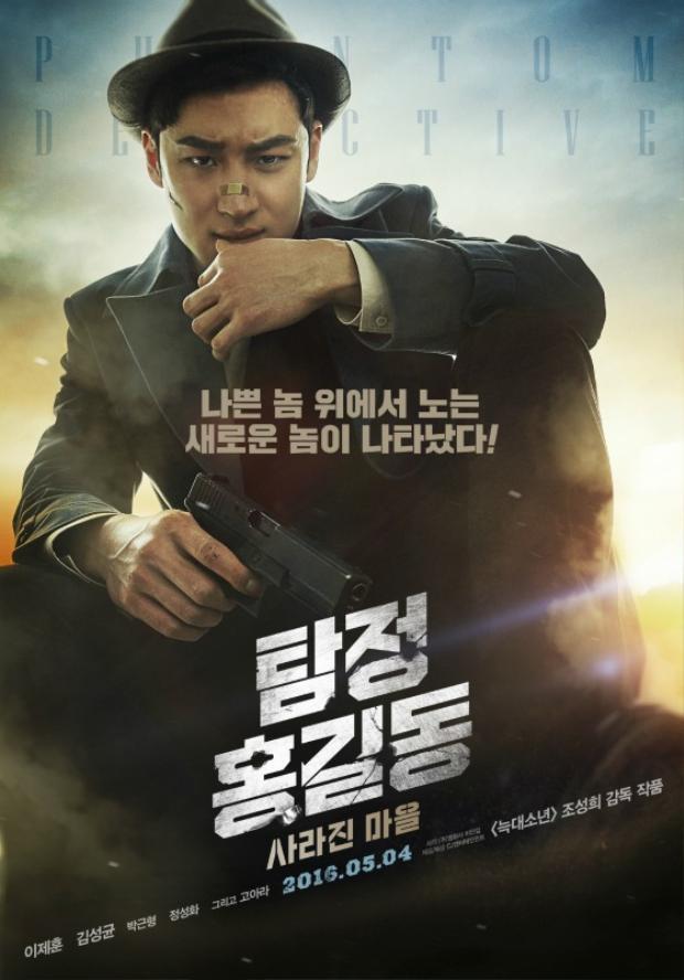 """Theo những thông tin được tiết lộ, """"Lightning Ship"""" sẽ là sự trở lại của đạo diễn Jo Sung Hee sau bộ phim điện ảnh """"Phantom Detective (Thám tử tài năng)"""" với sự có mặt của Lee Je Hoon và Go Ara."""