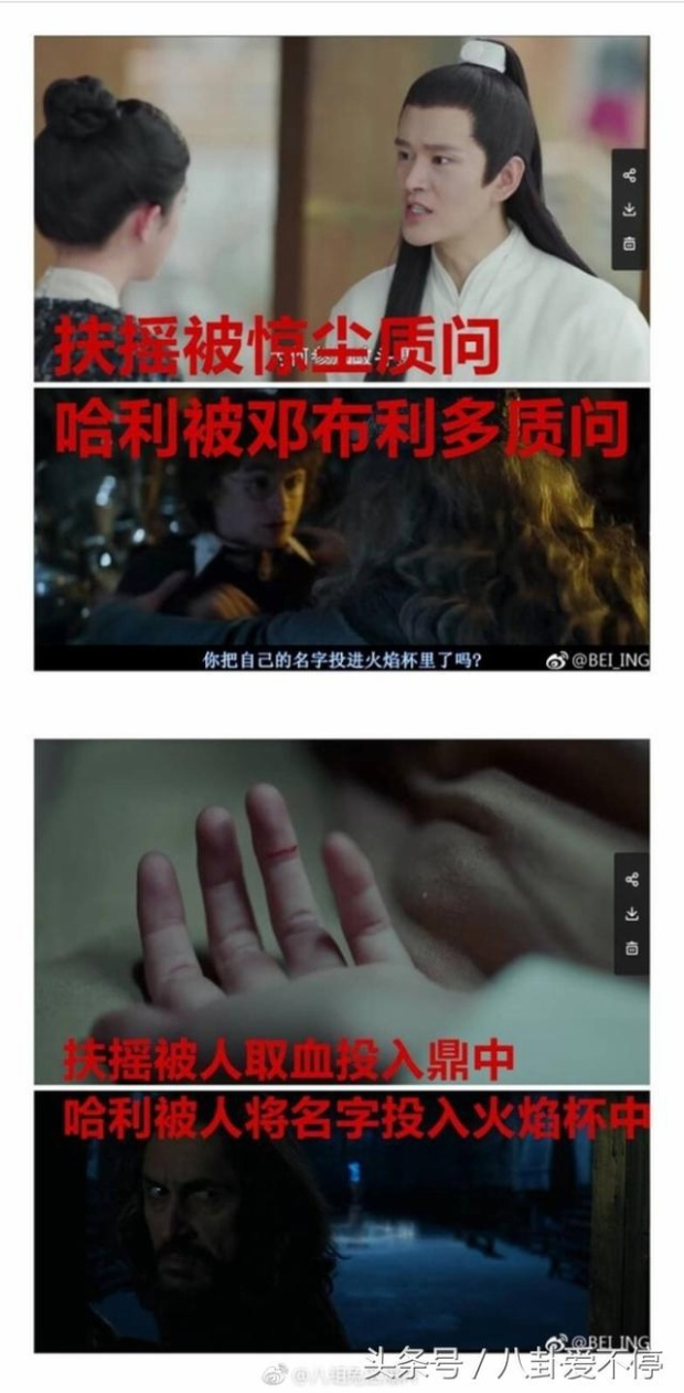 Phù Dao phỏng tay vì dính nghi án đạo nhái Chiếc cốc lửa của Harry Potter