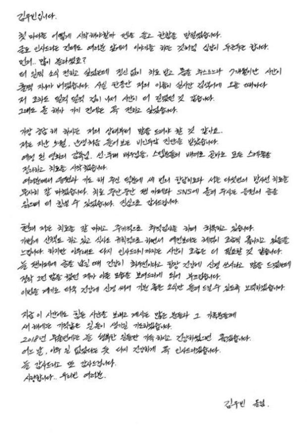 Bức thư tay của Kim Won Bin gửi đến fan trong thời gian điều trị bệnh.