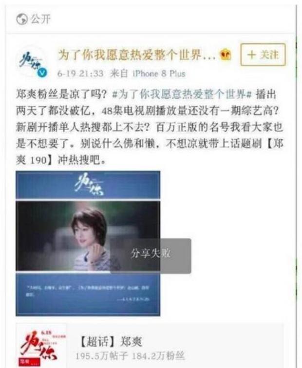 Vì em anh nguyện yêu cả thế giới thất bại, nhà sản xuất đổ lỗi cho Trịnh Sảng và fan