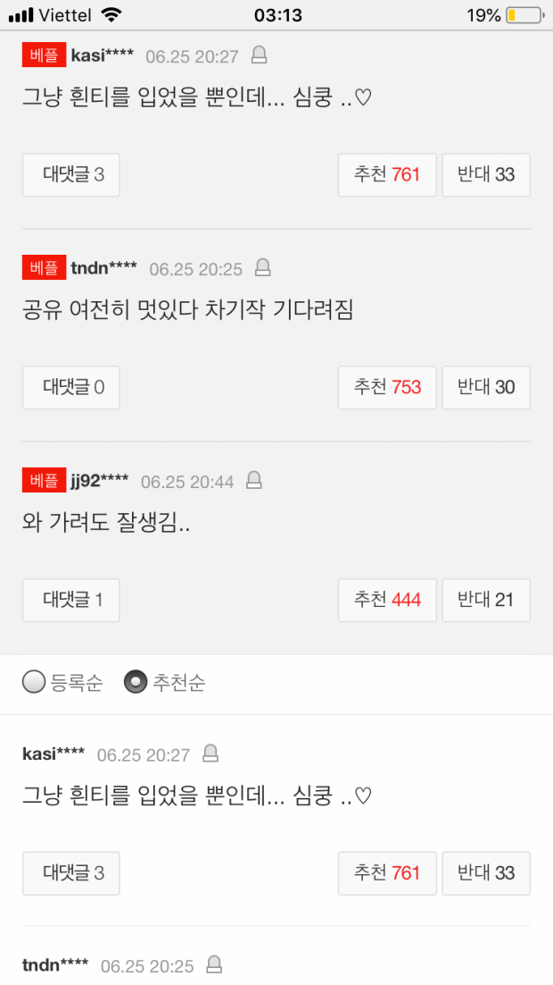 Fan của Park Seo Joon phản đối kịch liệt khi K-net muốn Gong Yoo đóng vai nam chính 'Thư ký Kim'