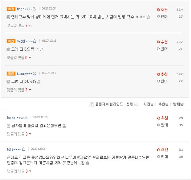 Bình luận từ cộng đồng cư dân mạng Hàn Quốc.