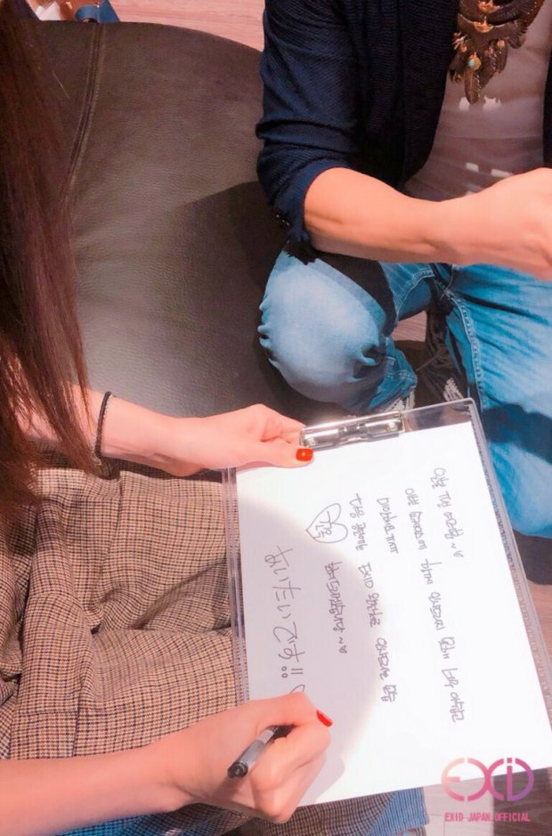 """Solji viết: """"Thật sự xin lỗi vì mình không thể tham gia showcase nhưng chắc chắn lần sau, mọi người sẽ được thấy EXID với đầy đủ thành viên nhé!""""."""