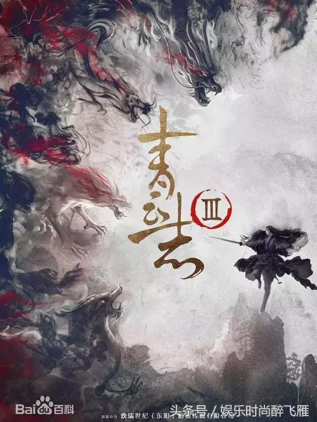 Sau Tru Tiên: Thanh Vân chí, Triệu Lệ Dĩnh và Lý Dịch Phong lại tái hợp trong phim mới?