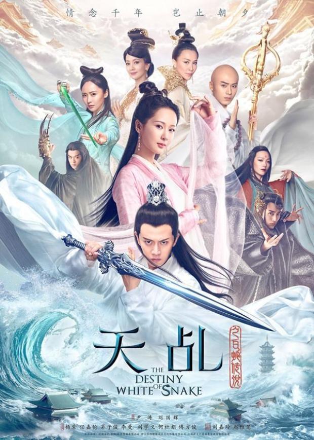Thiên kê: Bạch Xà truyền thuyết của Dương Tử và Nhậm Gia Luân xác nhận thời gian phát sóng!
