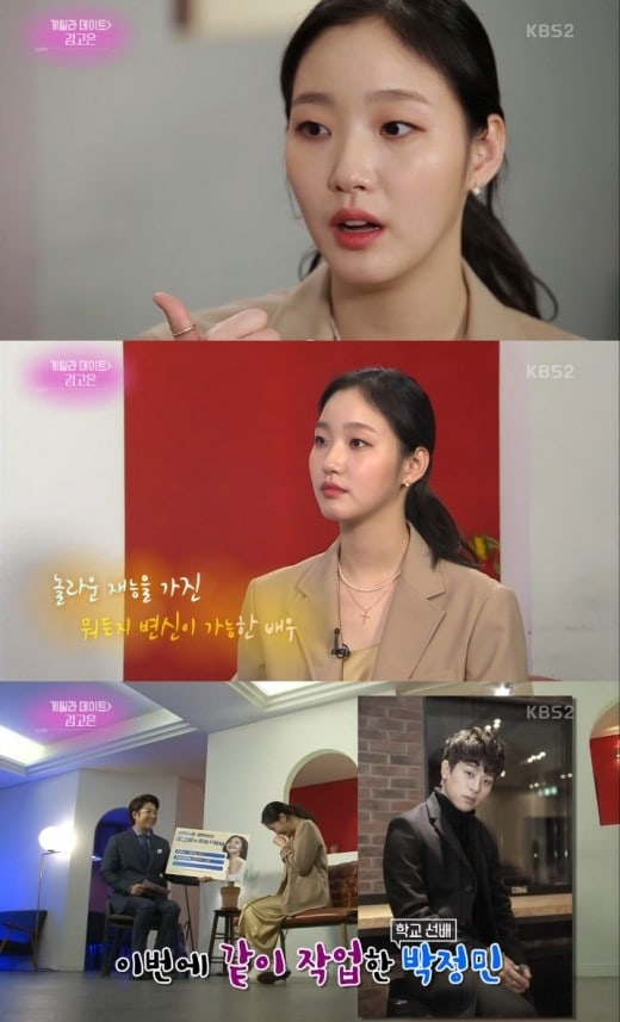 Kim Go Eun chọn Gong Yoo, Park Bo Gum, Park Hae Jin hay ai khác để mai mối cho bạn mình?