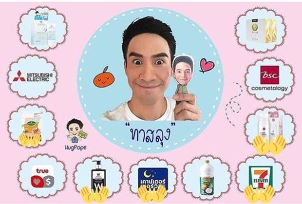 Những thương hiệu mà Pope Thanawat đang hợp tác.