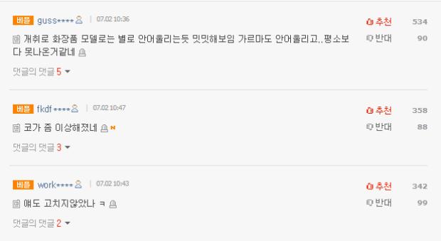 Phản hồi từ cộng đồng cư dân mạng Hàn Quốc qua trang Nate.
