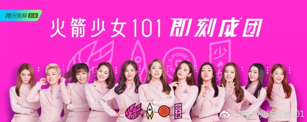 Rocket Girls 101