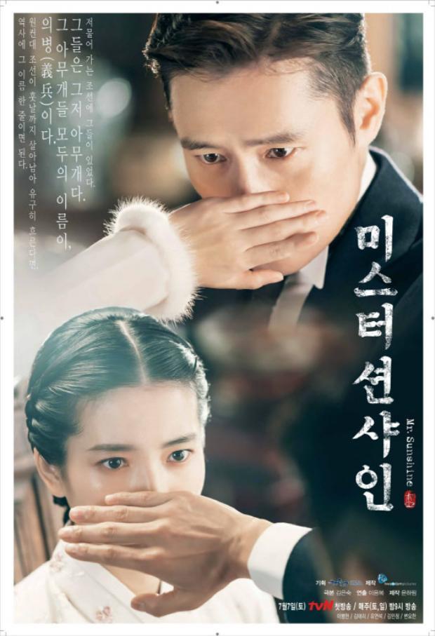 """Theo báo cáo, Lee Byung Hun sẽ nhận được tổng cộng 3,6 tỷ won (khoảng 3,2 triệu USD và hơn 74 tỷ đồng) cho 24 tập phim """"Mr.Sunshine""""."""