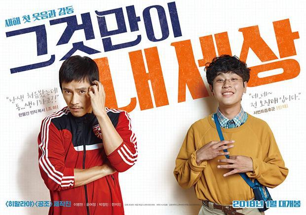 """Phim """"Keys to the Heart"""" của Lee Byung Hun và Park Jung Min."""