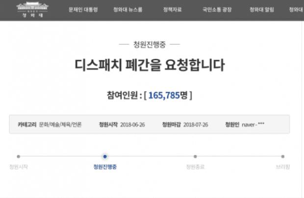 Đã có gần 170.000 người ký vào bản kiến nghị yêu cầu Dispatch dừng hoạt động.