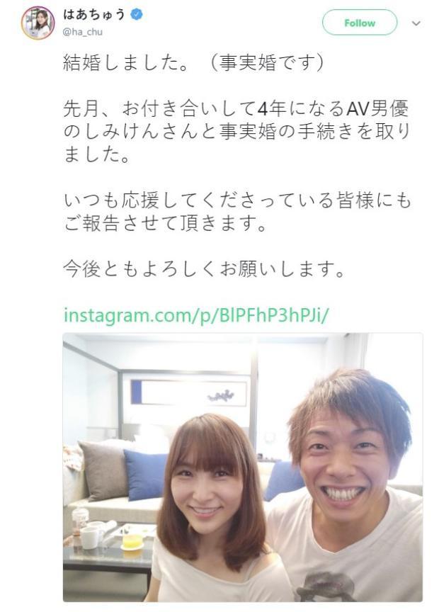 Thông báo kết hôn của cặp đôi được đăng tải trên Twitte.