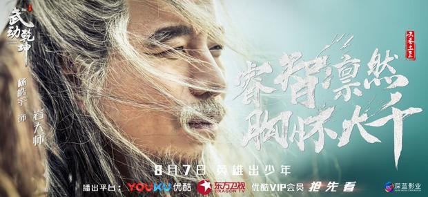 Hai phim mới của Dương Dương Toàn chức cao thủ và Vũ động càn khôn cùng tung poster