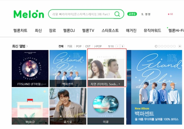 Hit mới từ Soobin Hoàng Sơn và Jiyeon đã xuất hiện trên loạt trang nghe nhạc đình đám Hàn Quốc