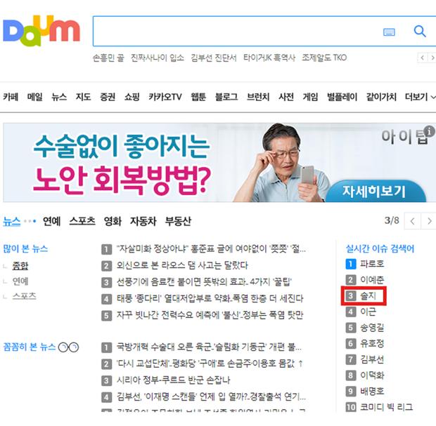 """Ngay sau khi chương trình được phát sóng, cụm từ """"Solji"""" đã vươn lên đứng thứ 3 bảng xếp hạng hot trend trên Daum."""