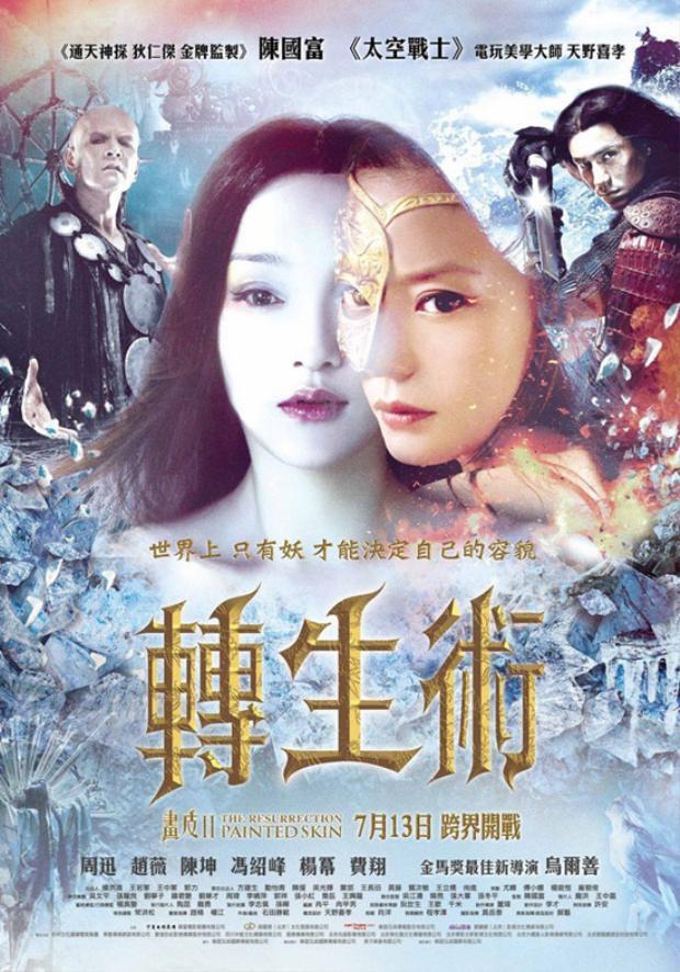 Về tranh chấp phiên vị nhất phiên mà xuất hiện tin đồn Châu Tấn và Triệu Vy cạch mặt nhau.
