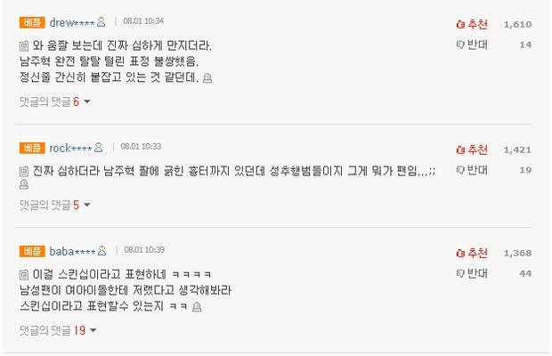 Bình luận cư dân mạng Hàn Quốc.