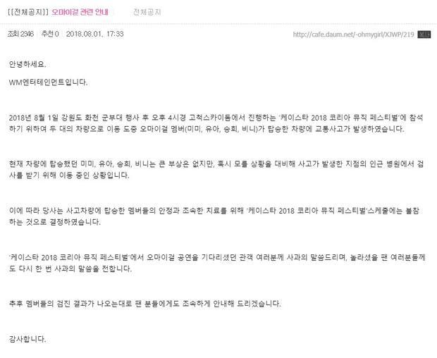Không có bất cứ hình ảnh nào về sự việc được ghi nhận, mọi chuyện chỉ đến tai fan qua 1 thông cáo từ WM Entertainment.
