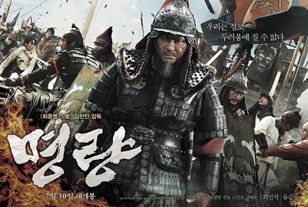 """Phim """"The Admiral: Roaring Currents"""" của Choi Min Sik."""