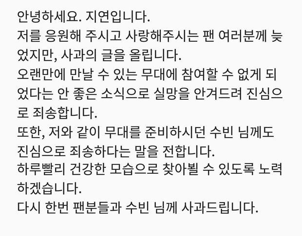 Mới đây, Jiyeon tiếp tục đăng tải một đoạn tin nhắn khác lên tài khoản Twitter để bày tỏ sự tiếc nuối của mình đối với việc vừa xảy ra.