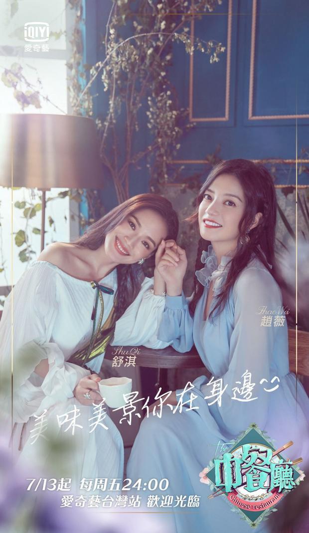 """Triệu Vy và Thư Kỳ đều vô cùng xinh đẹp, rạng rỡ khi tham dự """"Nhà Hàng Trung Hoa 2""""."""