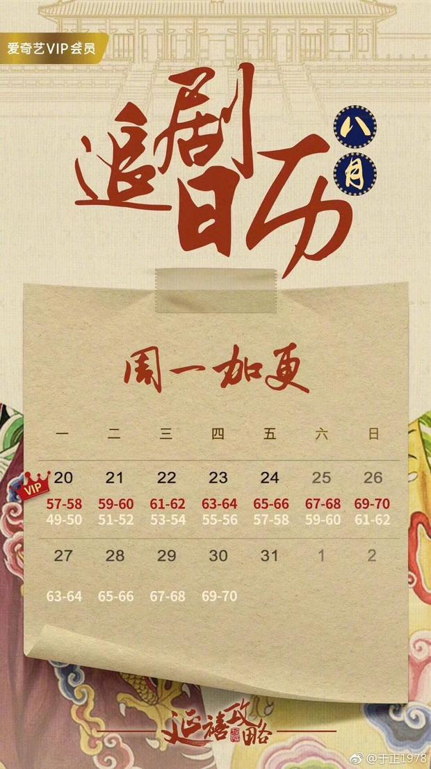 Diên Hi công lược đổi lịch chiếu tập 58 vào tối nay, tuyên chiến với Hậu cung Như Ý truyện