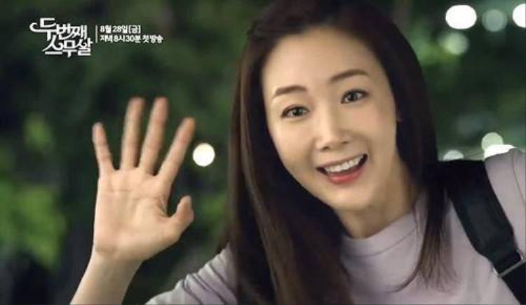 Choi Ji Woo vừa trở lại đã phá vỡ kỷ lục rating