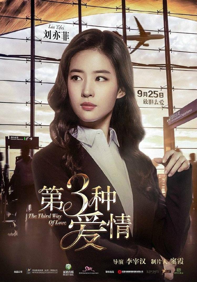 Song Seung Hun: Lưu Diệc Phi có thần thái của Củng Lợi