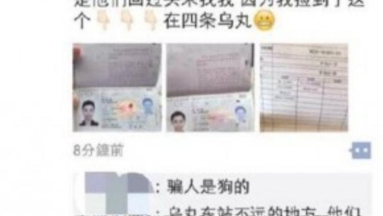 Ảnh hộ chiếu cùng số phòng của Phạm Băng Băng - Lý Thần bị phát tán khiến cô bức xúc.