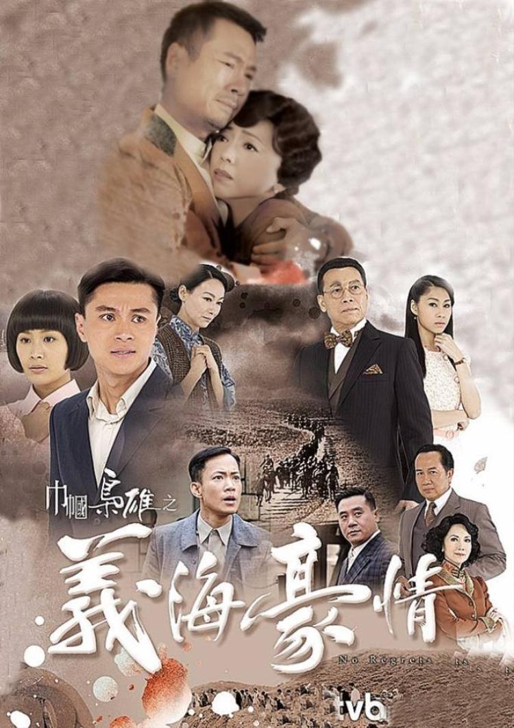 TVB níu kéo thời hoàng kim với bom tấn 'Kiêu hùng'