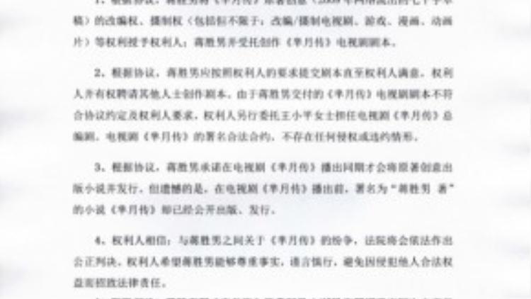 Thông cáo báo chí của nhà sản xuất Mị Nguyệt truyện.
