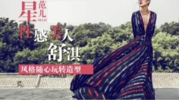 Thư Kỳ không chỉ là minh tinh hạng A mà còn được biết đến như biểu tượng thời trang của làng giải trí Hoa ngữ. Cô đẹp và kiêu kỳ trong từng sự kiện. Sina đánh giá cô là Nữ hoàng thảm đỏ.