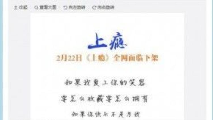Thông tin Thượng Ẩn bị gỡ bỏ do lệnh cấm của Tổng cục điện ảnh