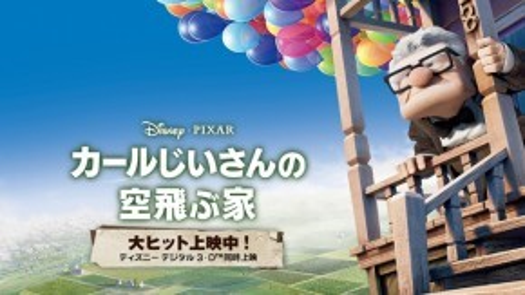 Ngôi nhà bay (UP) nổi tiếng một thời được công chiếu tại Mĩ ngày 29/5/2009 nhưng đến 7 tháng sau (2/12/2009) mới chính thức được chiếu tại Nhật.
