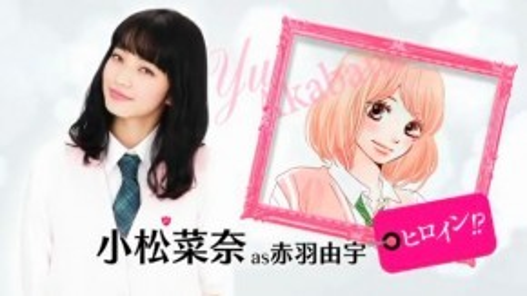 Komatsu Nana vai nữ chính Yu Akahane